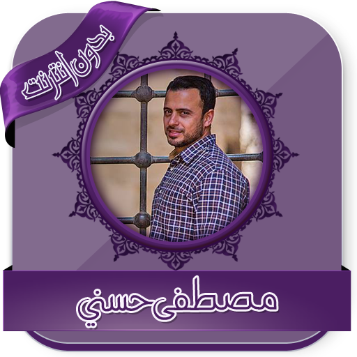 Mustafa Hosny without Net