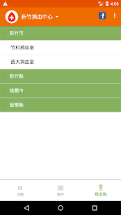 捐血活動快查 - náhled