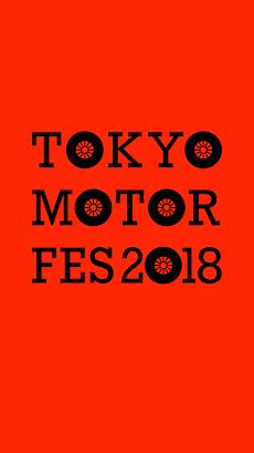 東京モーターフェス2018のおすすめ画像1