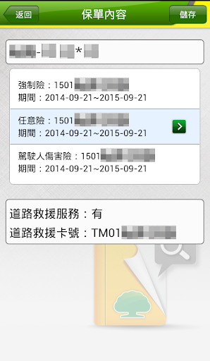 玩商業App|國泰行車御守 My MobiCare免費|APP試玩