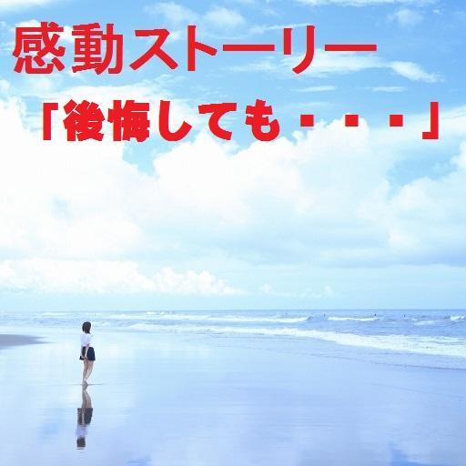 蘭も感動ストーリー「後悔しても・・・」for 名探偵コナン