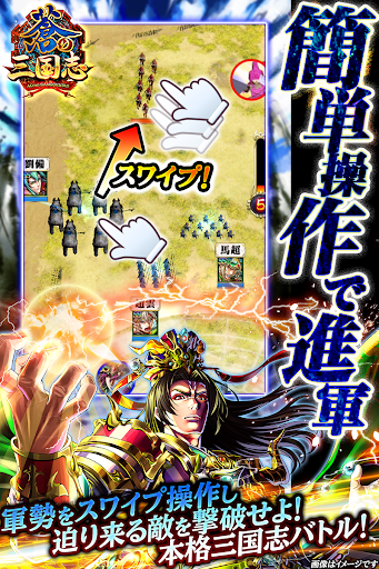 軍勢RPG 蒼の三国志  captures d'écran 1