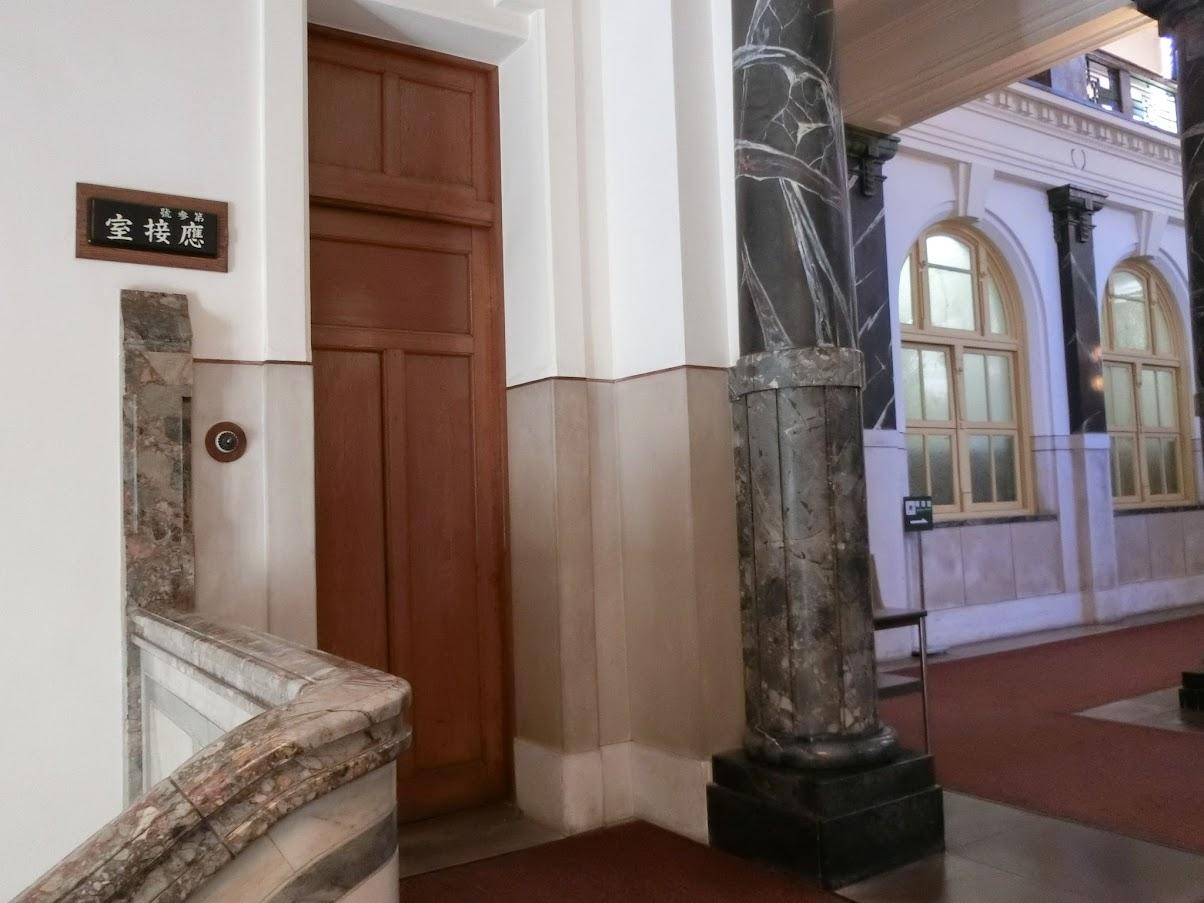 名古屋市市政資料館の応接室文字が旧字体