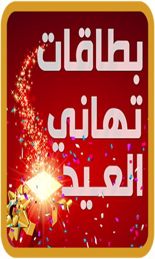 بطاقات عيد الاضحي 2016