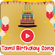Tamil New Happy Birthday mp3 Songs APK