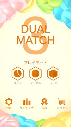 デュアルマッチ3 - Dual Match 3 -のおすすめ画像5