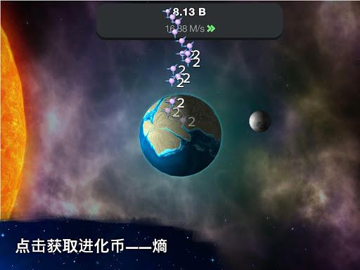 从细胞到奇点: 进化永无止境 screenshot 10