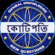 Download Crorepati Game In Bengali For PC Windows and Mac 1.0.0