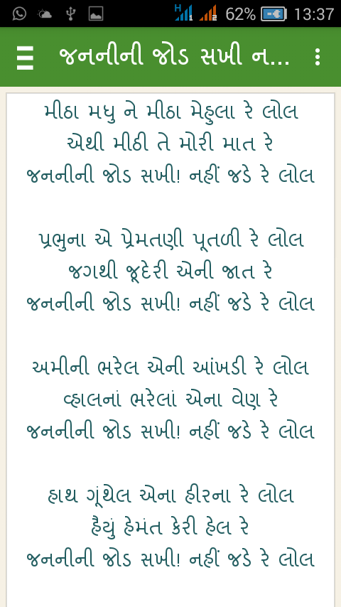gujarati kavita poems   android apps on google play