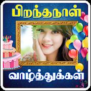 Tamil Birthday Photo Frames