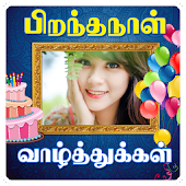 Tamil Birthday Photo Frames