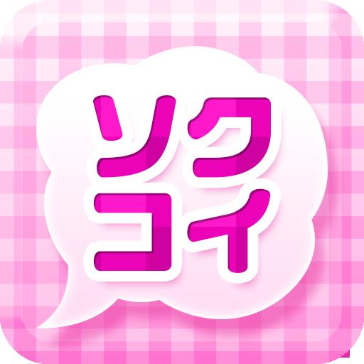 「すぐ会いたい、すぐ話したい」ならトークアプリ・ソクコイ 社交 App LOGO-APP試玩