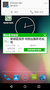 電話番号検索- screenshot thumbnail