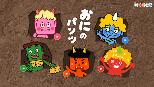 鬼のパンツ(節分にぴったりの保育園・幼稚園向け童謡)