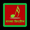 বাংলা এমপি৩ রিংটোন icon