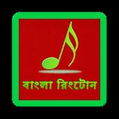 বাংলা এমপি৩ রিংটোন