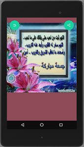 صور اسلامية screenshot 20