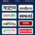 All Bangla Newspapers - বাংলা সংবাদপত্র icon