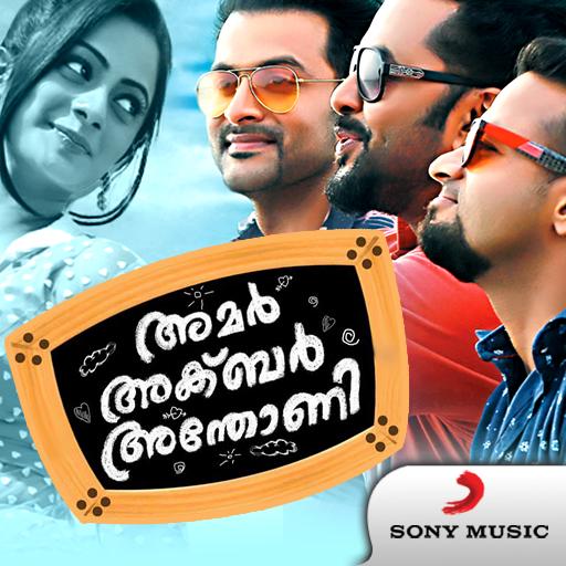 Amar Akbar Antony Movie Songs