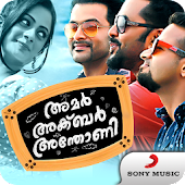 Amar Akbar Antony Movie Songs