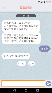 Kibiro(キビロ)- screenshot thumbnail