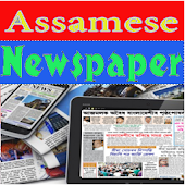 Assamese News Paper