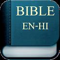 Bilingual Bible Hindi-English icon