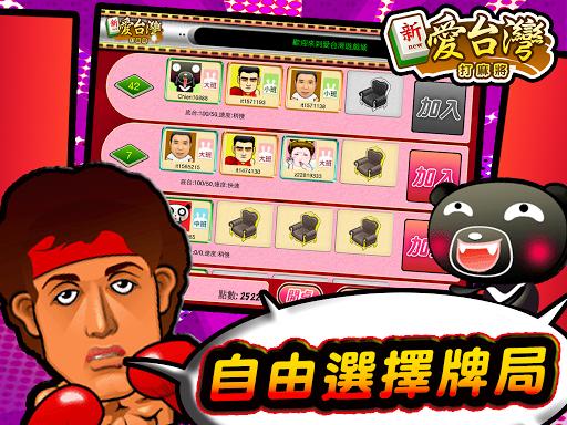 Taiwan Mahjong Online painmod.com screenshots 10