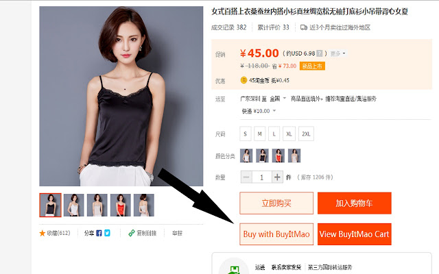 BuyItMao Agent for TaoBao