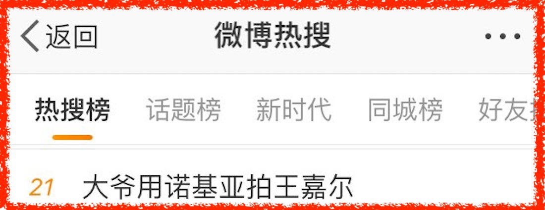 weibo hot search