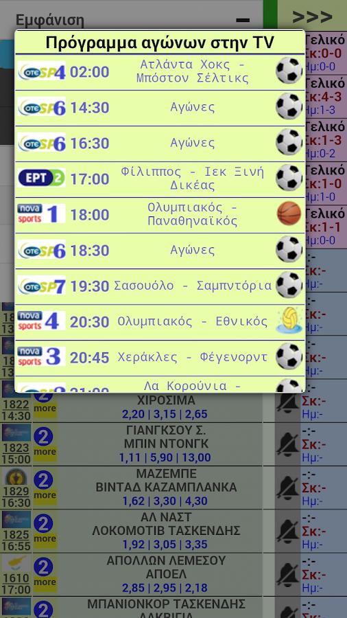 Greek LiveScores - στιγμιότυπο οθόνης