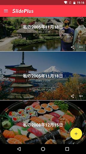 SlidePlus:無料のスライドショー作成アプリ
