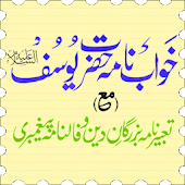 Khwab Nama Hazrat Yousuf A.S.