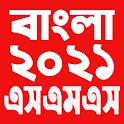বাংলা এসএমএস ২০২১ - Bangla SMS 2021 icon