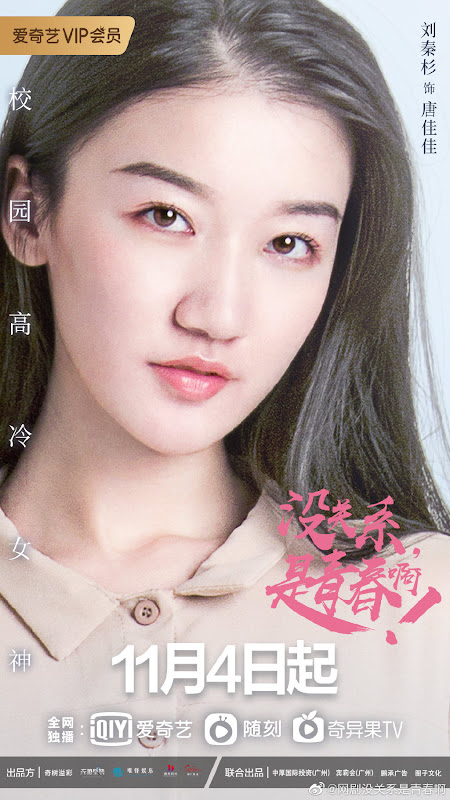 This is Youth! China Web Drama
