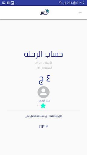Halan 3.0.19 screenshots 7