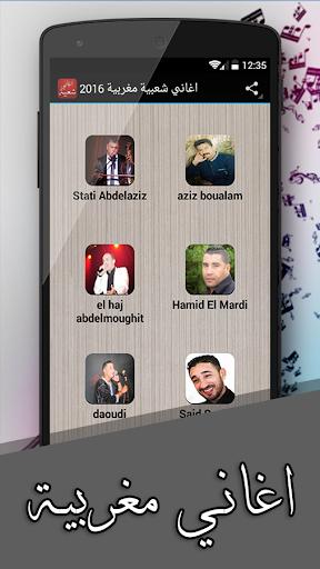 اغاني شعبية مغربية 2016