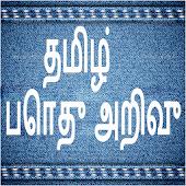 Gk in Tamil