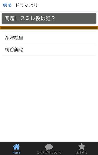 玩免費娛樂APP|下載ドラマクイズ for スミカスミレ 桐谷美玲 app不用錢|硬是要APP