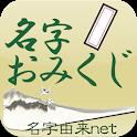 名字おみくじ~日本NO.1名字情報 名字由来net公式~ icon