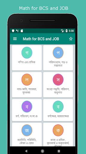 Math for BCS and JOB, Math shortcut (শর্টকাট গণিত) screenshot 1