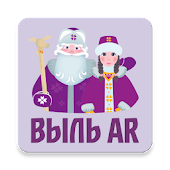 Выль AR (augmented reality)