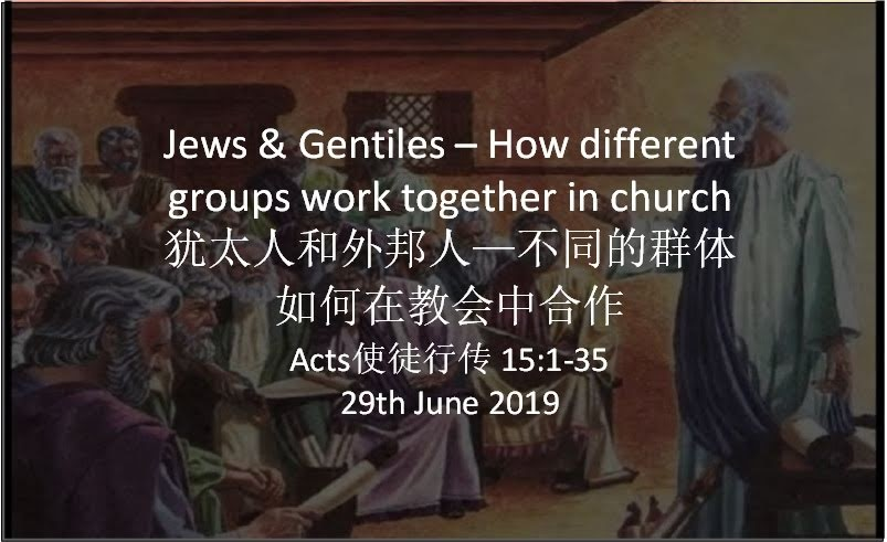 Jews & Gentiles – How different groups work together in Church(犹太人和外邦人—不同的群体如何在教会中合作)