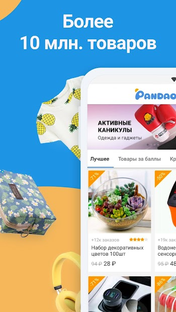 Pandao — покупай выгодно Android App Screenshot