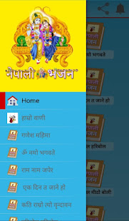 Download नेपाली भजन - Nepali Bhajan For PC Windows and Mac apk screenshot 1