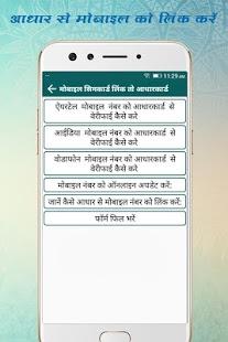 मोबाइल नंबर को ऑनलाइन अपडेट करें - Link Aadhar - náhled