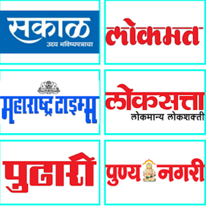 All Marathi News Papers