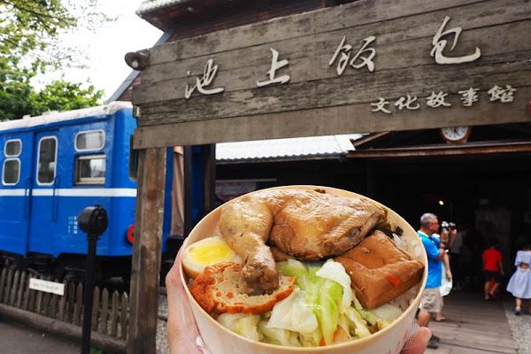悟饕池上飯包文化故事館|好吃的池上便當,火車廂裡吃便當!
