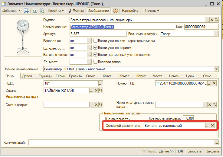 Ссылка на основной товар-заменитель задаётся в карточке номенклатуры