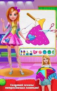 Модница-модельер! – Мое ателье Screenshot